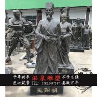 铸铜王阳明雕像青铜人物雕塑古代历史名人站像校园铜雕铜像定制做