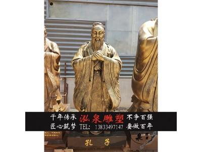玻璃钢仿铜孔子雕塑铸铜人物雕像全