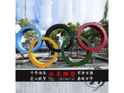 玻璃钢彩绘奥运五环雕塑奥运会主题