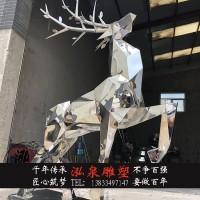 不锈钢镜面金属几何切面麋鹿梅花鹿雕塑户外园林广场草坪装饰摆件