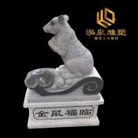石雕生肖老鼠动物雕塑
