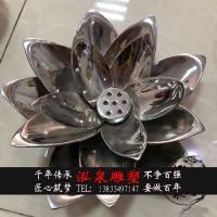 不锈钢金属镜面水生植物荷花莲花雕塑庭院别墅水池景观装饰品摆件