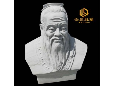 石雕孔子半身胸像雕塑
