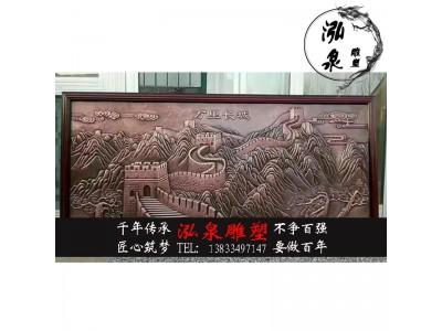 锻铜浮雕壁画万里长城雕塑校园文化