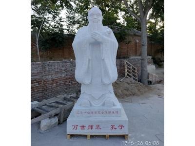 石雕孔子全身像汉白玉雕塑