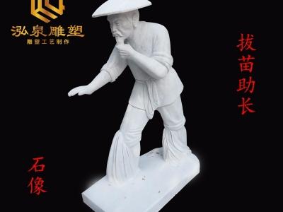 石雕古代人物拔苗助长雕塑厂家定制