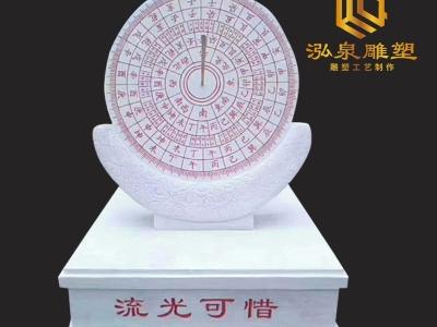 石雕日晷汉白玉石材刻字赤道式太阳
