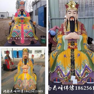 三官大帝神像1.8米 天官大帝 地官大帝 水官神像生产厂家河南云峰佛像厂批发