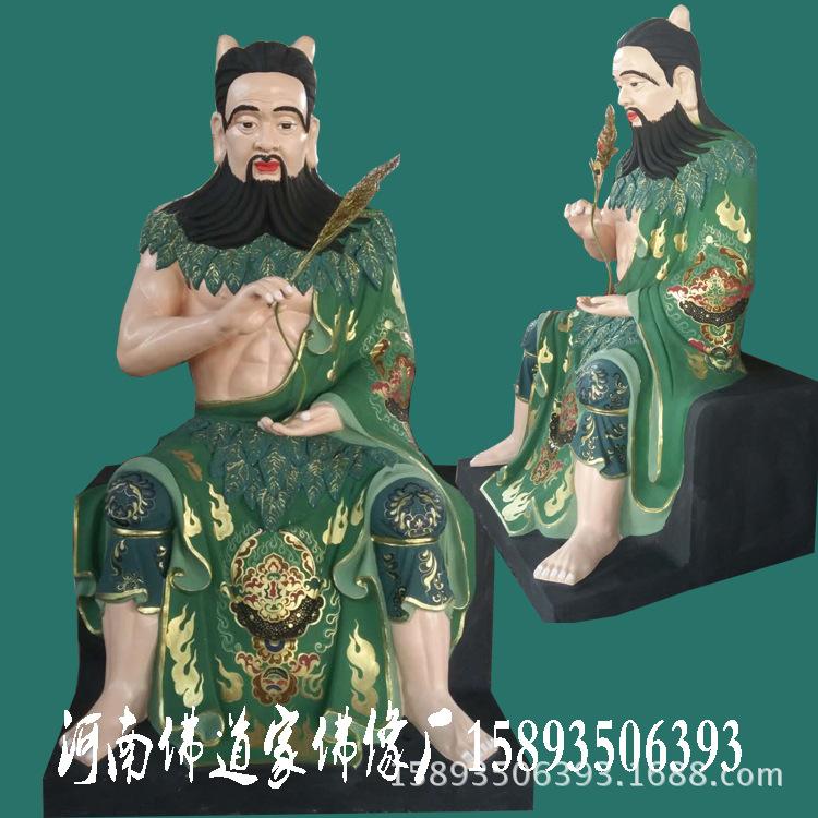 神农大帝佛像 盘古大帝 伏羲大帝 极彩玻璃钢佛像 木雕神像 铜雕示例图4