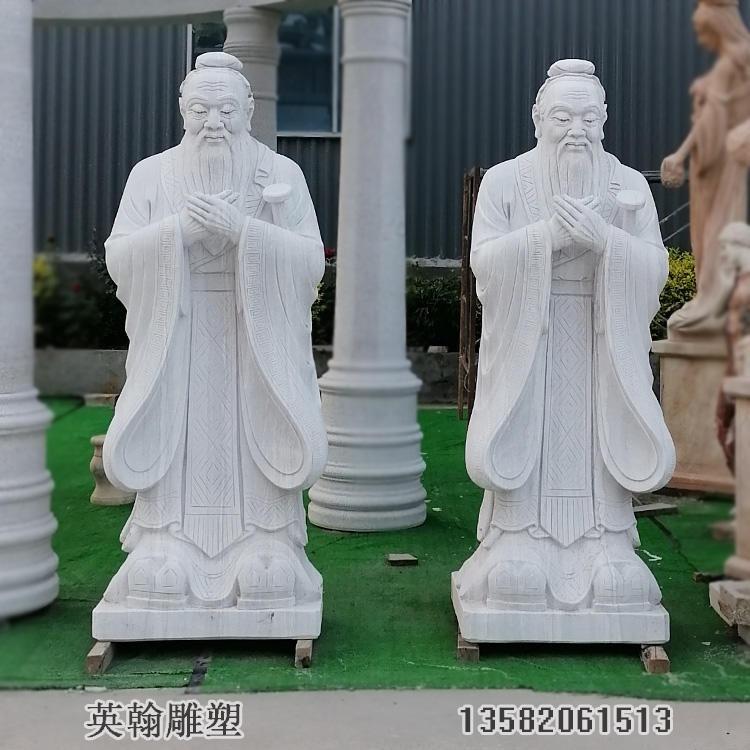 汉白玉孔子雕塑雕像 石雕孔子像 石雕古代圣人像