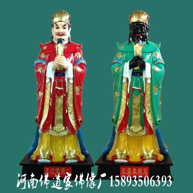 三皇五帝 十不全 十殿阎王爷木雕佛像厂家 极彩玻璃钢神像示例图5