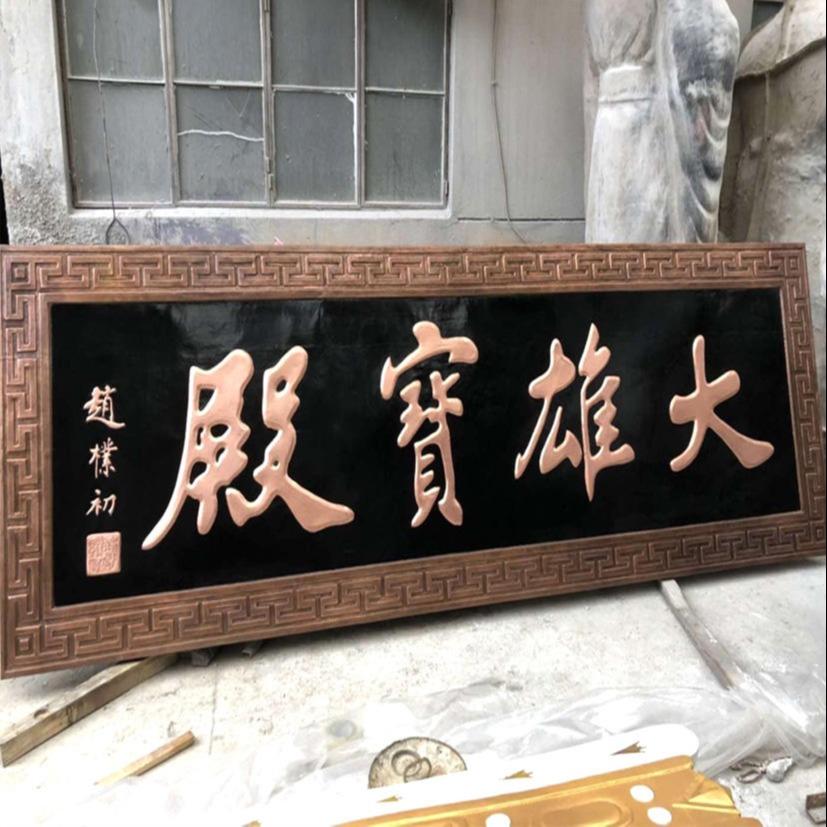 寺院大雄宝殿牌匾 牌匾雕刻厂家定制