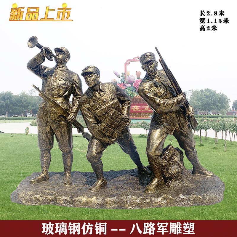 玻璃钢仿铜红军人物雕塑工农兵战士革命红军八路军组雕户外摆件 东起雕塑,家东起雕塑