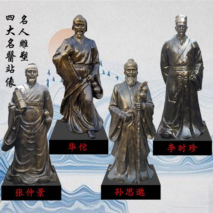 定制铜雕人物 古代铜雕人物雕塑  古代名医人物雕塑 圣喜玛