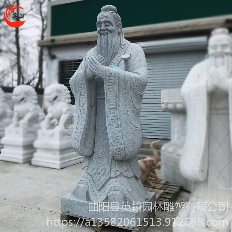 石雕孔子雕像 校园广场摆件 名人雕像定制