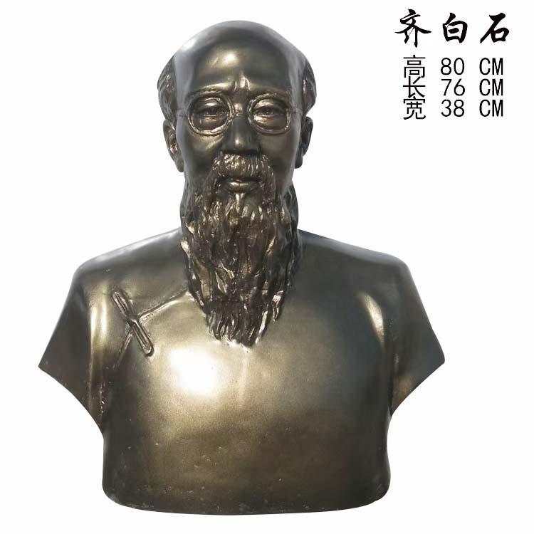 铸铜人物齐白石胸像雕塑 红军人物雕像 圣喜玛