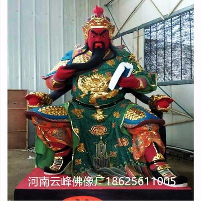 河南云峰佛像厂订做 坐关公 树脂彩绘 关圣帝君 春秋关公1.8米