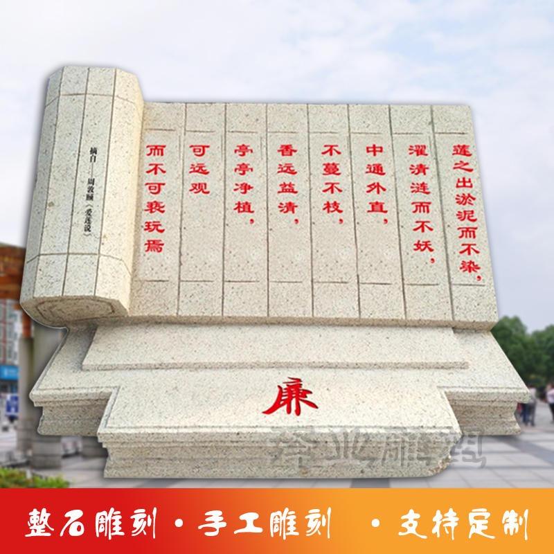 法制书本雕塑 公园广场刻字书雕塑 廉政景观石雕 汉白玉石雕书