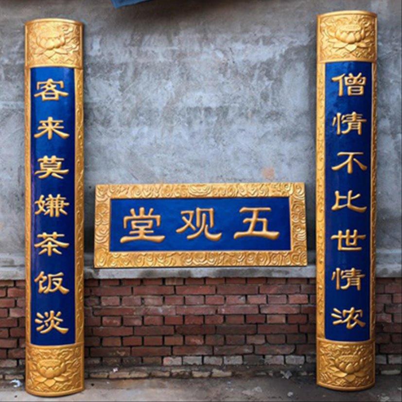 寺院大殿梁柱铜对联抱对 宫庙牌匾彩绘贴金