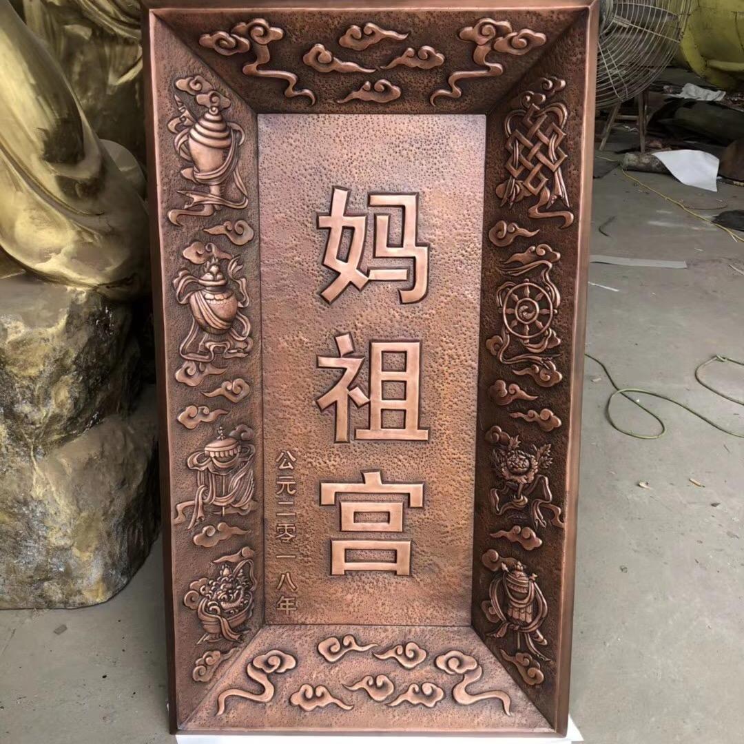 中式仿古实刻牌匾 定制字匾铜浮雕牌匾