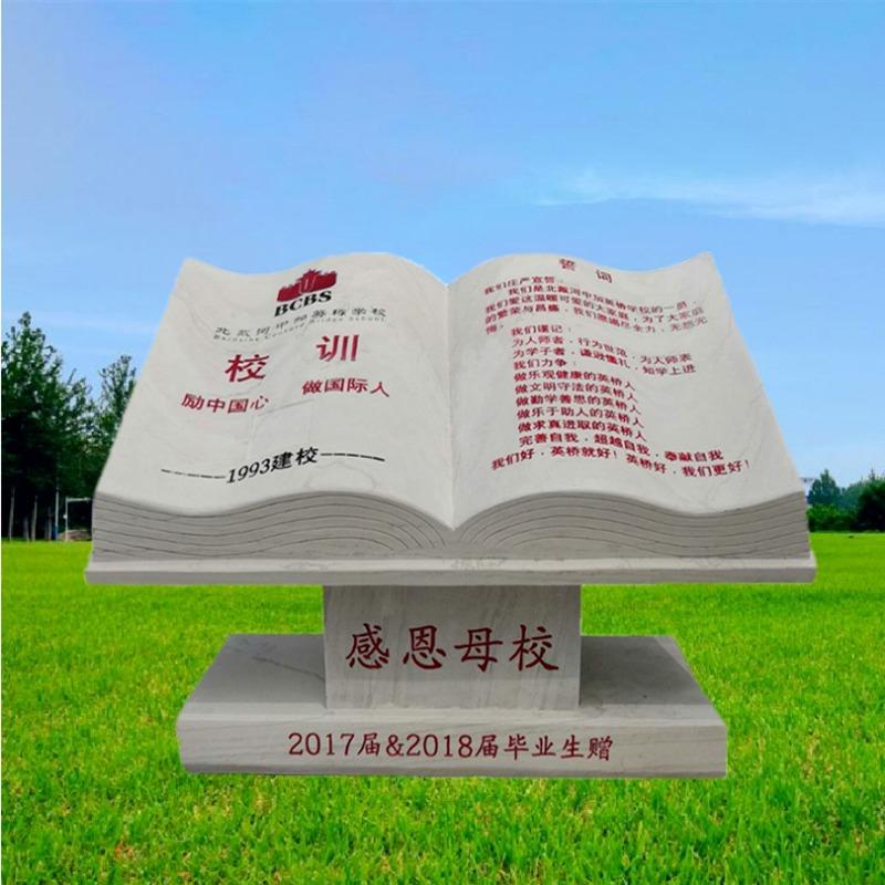 校园雕塑 石雕书 大理石刻字书卷 赠母校精品汉白玉石书