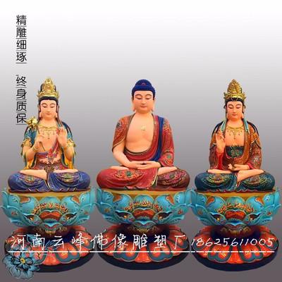 河南云峰佛像厂订做 西方三圣 阿弥陀佛 观世音菩萨 大势至菩萨 河南树脂佛像雕塑