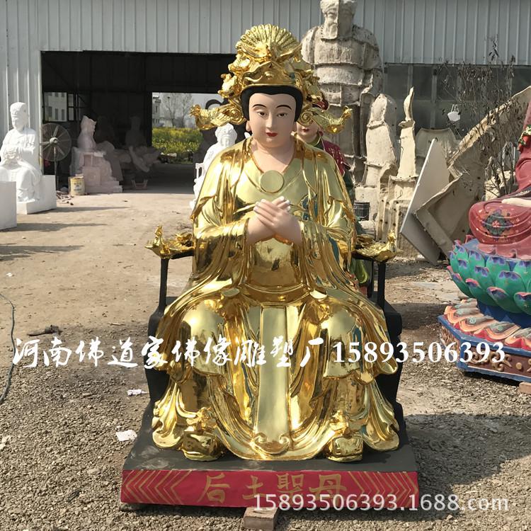 十二老母佛像厂家 河南佛道家佛像雕塑 贴金后土娘娘1.8米示例图1