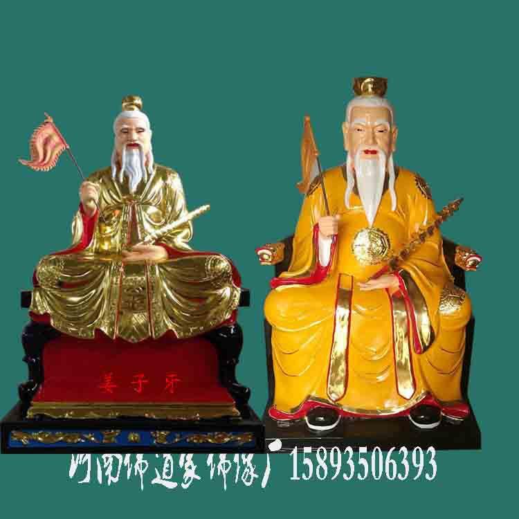 1.6米姜子牙神像姜太公佛像贴金彩绘玻璃玻璃钢树脂佛像工厂直批示例图4