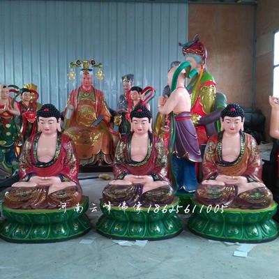 河南云峰佛像厂订做 释迦摩尼佛 药师佛 三宝佛 树脂彩绘 寺庙佛像批发