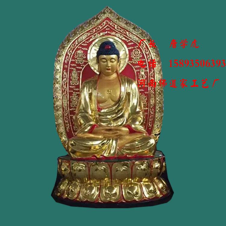 释迦摩尼 药师佛 阿弥陀佛 三宝佛像厂家直销 贴金树脂佛像示例图2