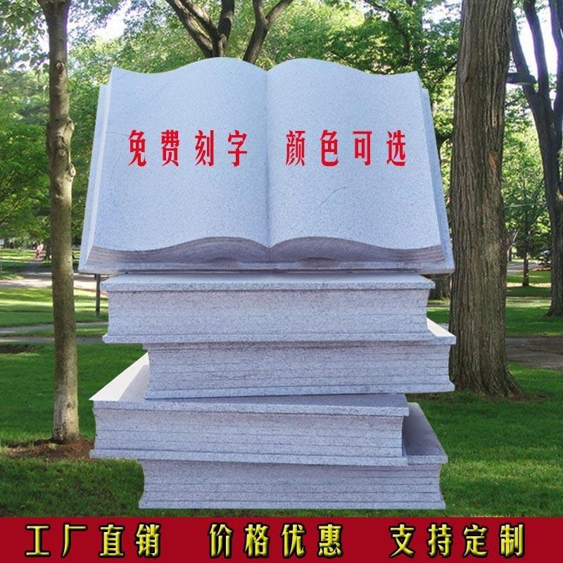 精选厂家 定做书本雕塑 花岗岩刻字书 汉白玉雕塑厂家