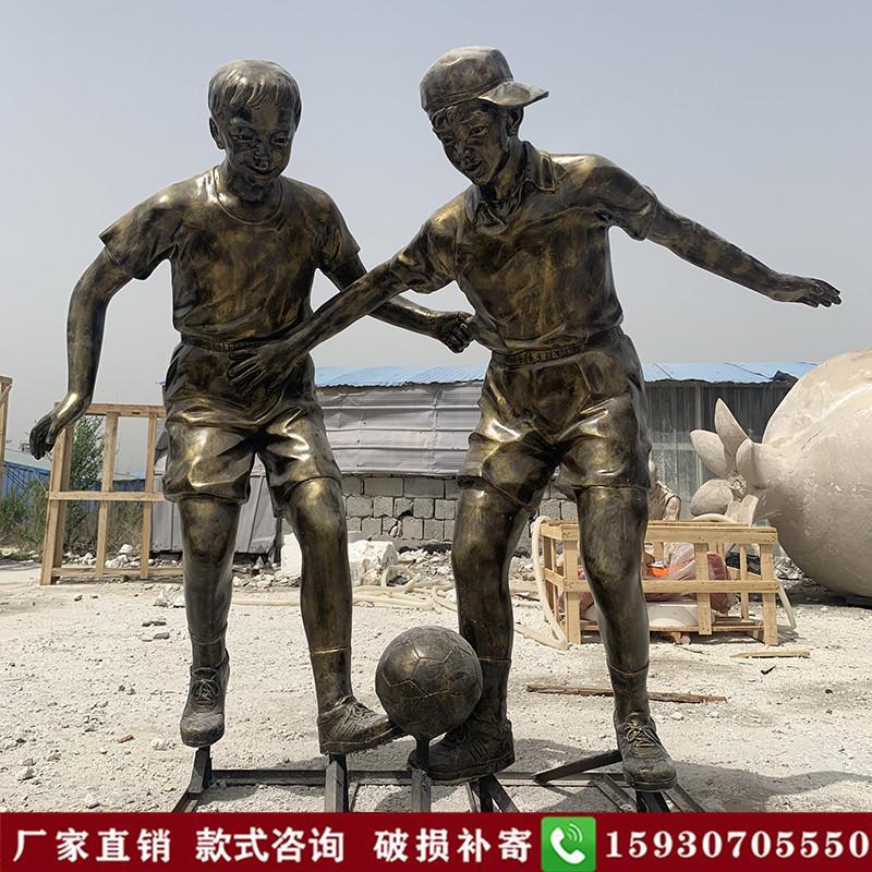 踢足球雕塑玻璃钢雕塑仿铜踢足球雕塑校园景观学校运动儿童足球场 东起雕塑,家东起雕塑