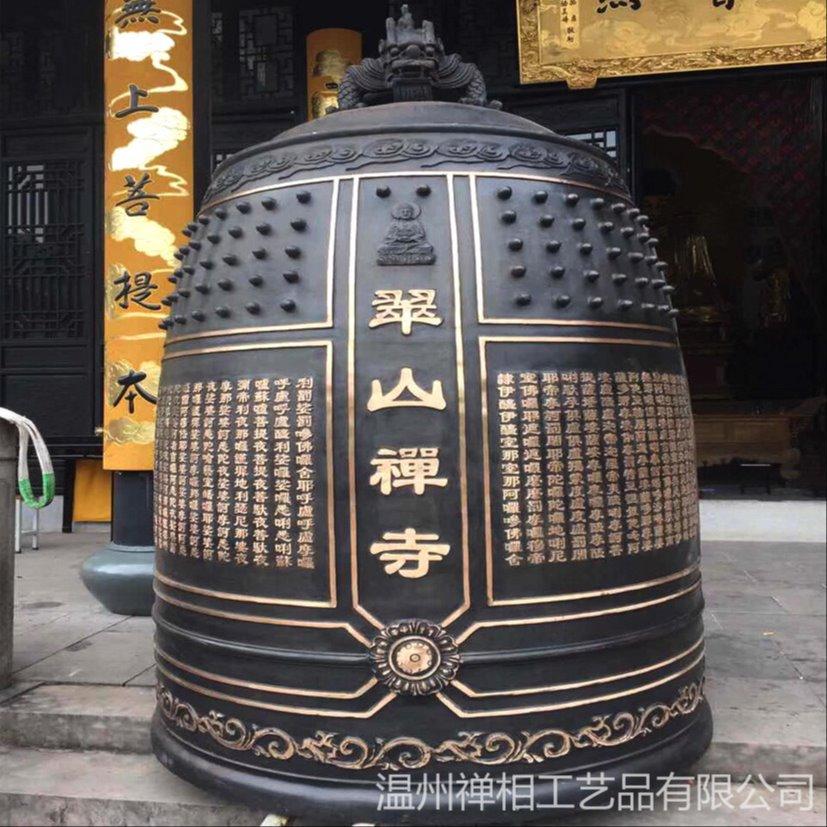 寺庙大铜钟定制 大型铜撞钟生产厂家