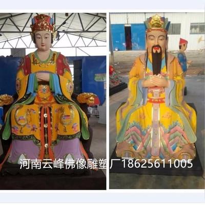河南云峰佛像**玉皇大帝王母娘娘神像1.8米玻璃钢彩绘 玉帝雕塑 树脂 瑶池金母