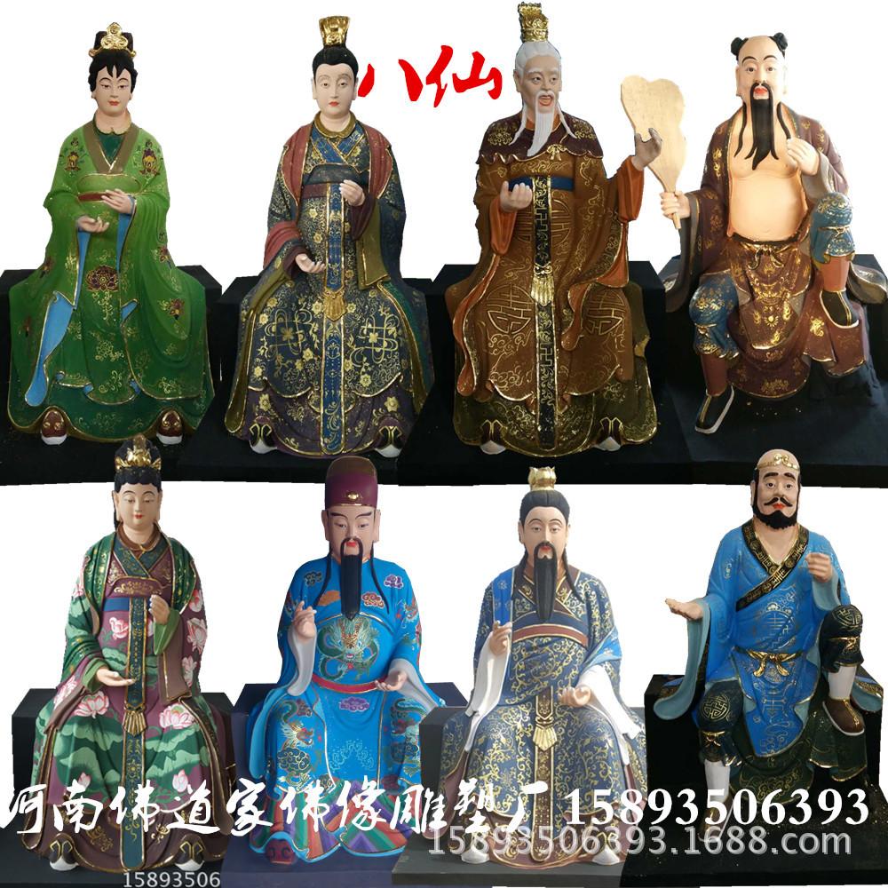 八仙佛像厂家 河南批发 何仙姑神像 张果老雕塑 玻璃钢佛像订制示例图1