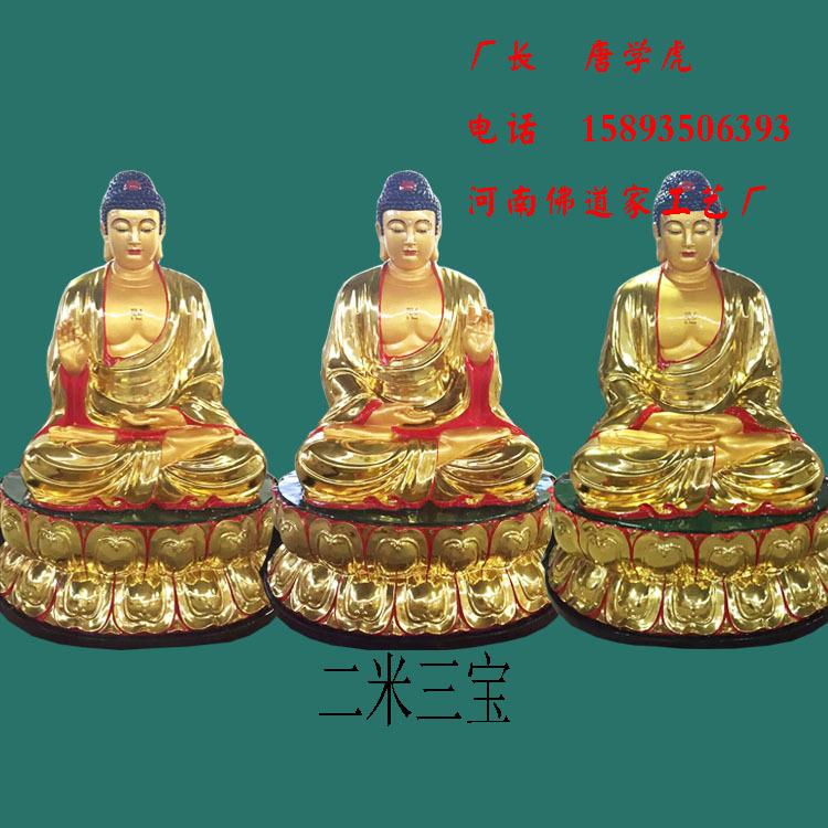 释迦摩尼 药师佛 阿弥陀佛 三宝佛像厂家直销 贴金树脂佛像示例图1