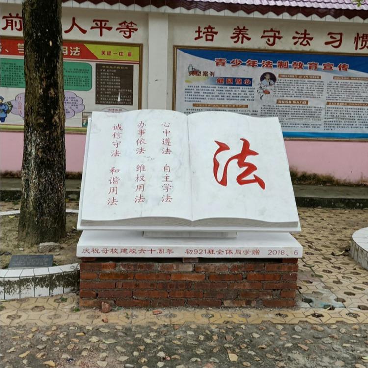 石雕书本 石雕汉白玉刻字书卷书籍 石雕书校园雕塑摆件 石头书定做