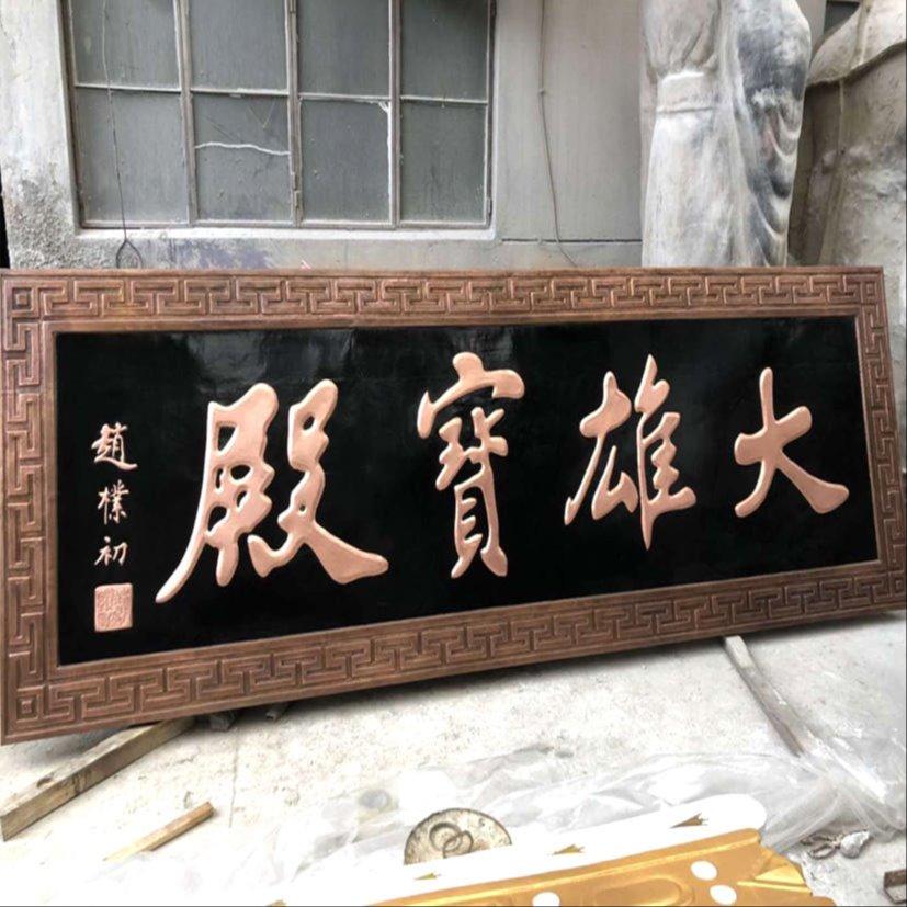 寺庙大殿铜牌匾 铜雕浮雕牌匾定制