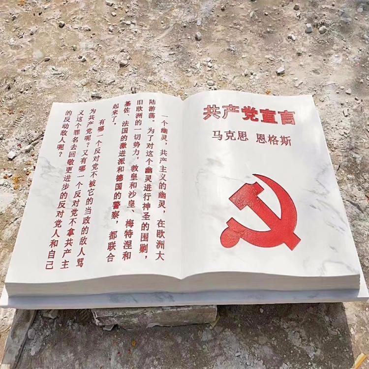 公园雕塑石书 石雕书本 汉白玉石材书籍 校园文化刻字 园林景观雕刻