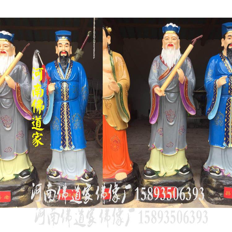 八仙佛像玻璃钢 纯阳祖师吕洞宾 道教八仙神像 八仙过海各显神通示例图4