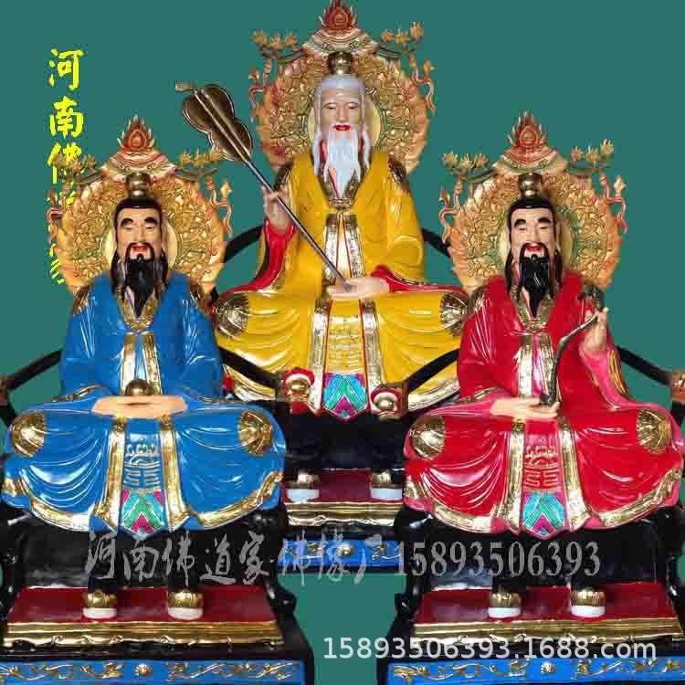 儒释道三尊神像 释迦摩尼佛佛像定做 儒教圣教主彩绘神像 佛道家示例图15