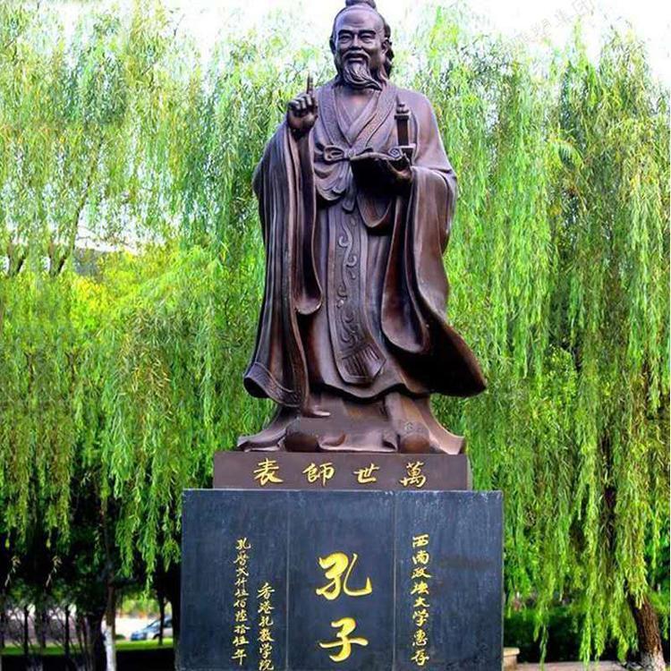 校园文化人物雕塑摆件定制 铸铜孔子雕塑 圣喜玛