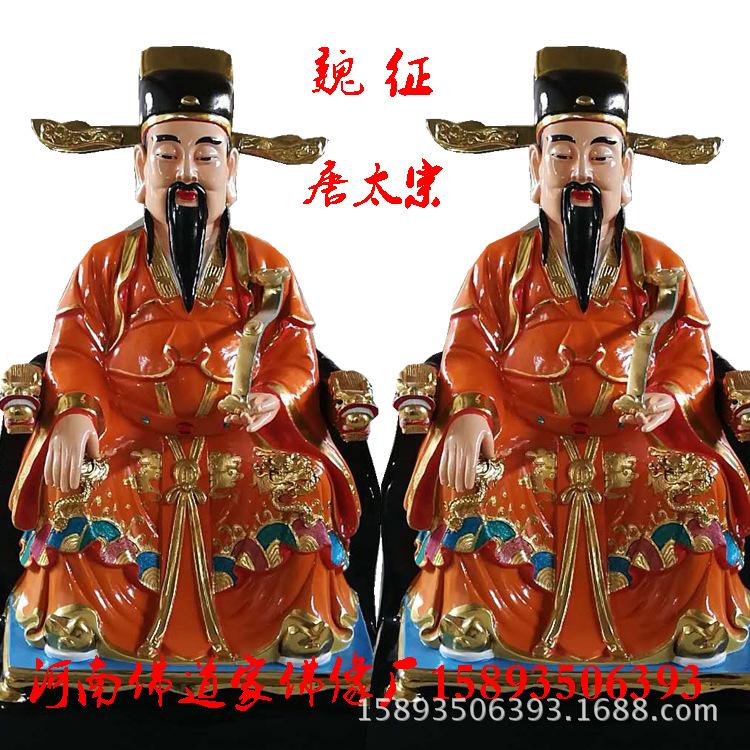 魏征真人像1.3米 唐太宗雕塑 专业订制玻璃钢木雕佛像示例图2