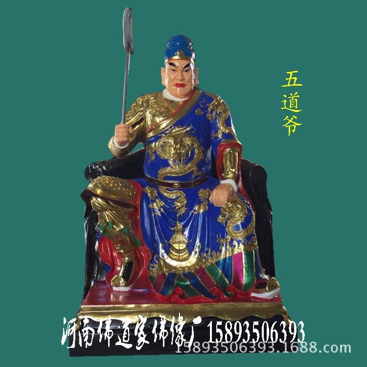 五显大帝 奇南爷 五路财神 五营将军 玻璃钢神像 河南木雕神像示例图1
