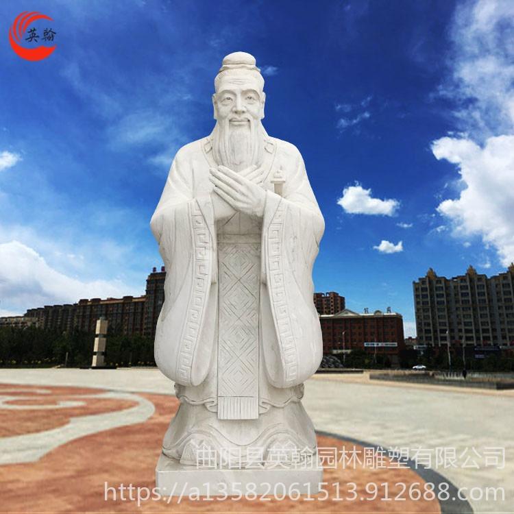 石雕孔子像 汉白玉孔夫子名人雕像 户外古代名人石像 校园文化雕塑