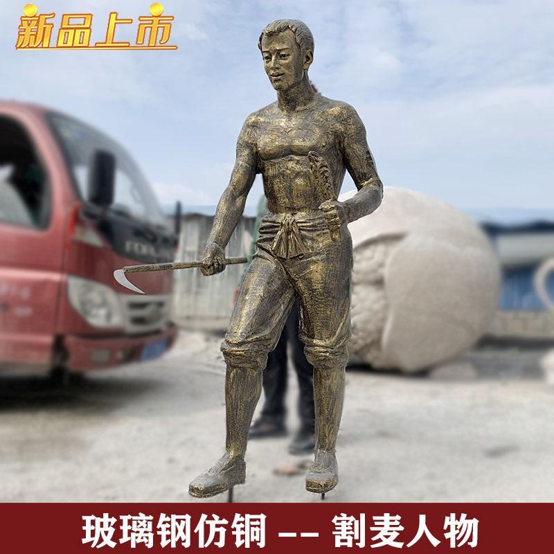 定制玻璃钢仿铜农耕人物雕塑户外丰收劳动主题民俗文化景观摆件 东起雕塑,家东起雕塑