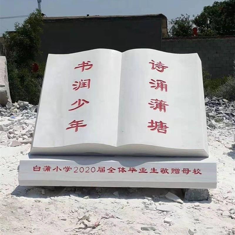 校园雕塑 母校留念雕塑 石头刻字 书本石雕 书造型雕塑 石雕书定制