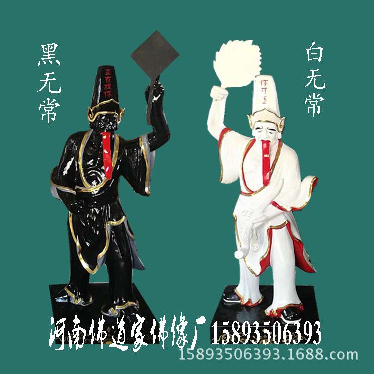 厂家直销 木雕玻璃钢树脂佛像 寺庙户外佛像摆件 黑白无常神像示例图4