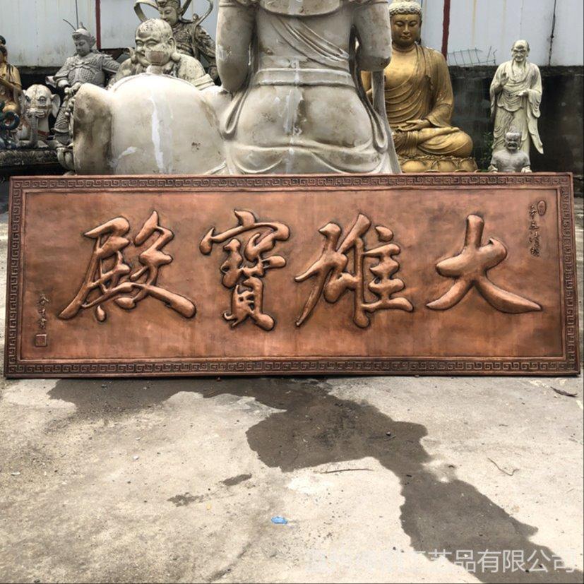 寺院大雄宝殿铜牌匾 铜牌匾定做