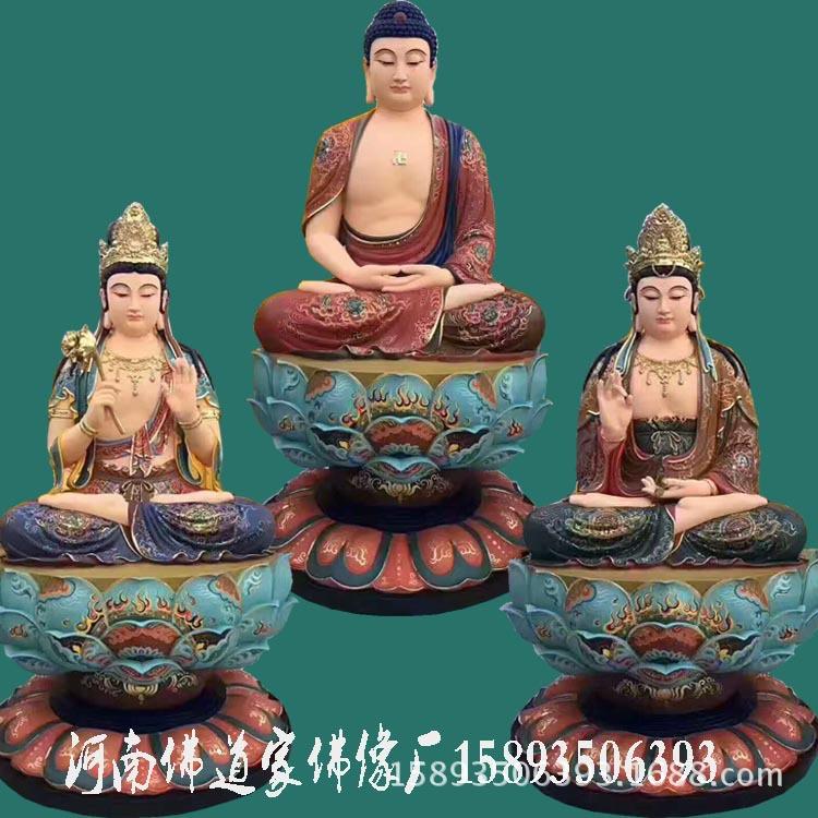极彩玻璃钢佛像 婆娑三圣 华严三圣 东方三圣 西方三圣 贴金神像示例图1